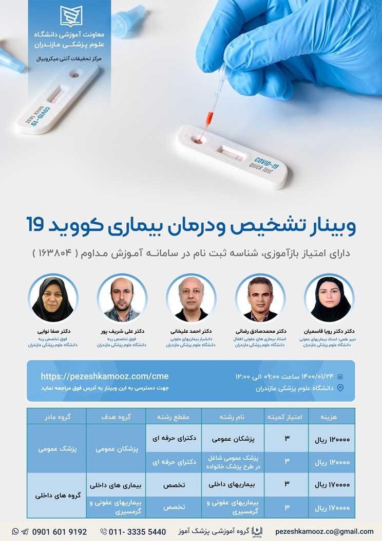 برگزاری وبینار تشخیص و درمان بیماری کووید19 در تاریخ 24 فروردین 1400