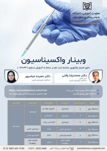 برگزاری وبینار واکسیناسیون در تاریخ 4 مرداد 1400