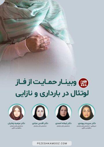 وبینار حمایت از فاز لوتئال در بارداری و نازایی