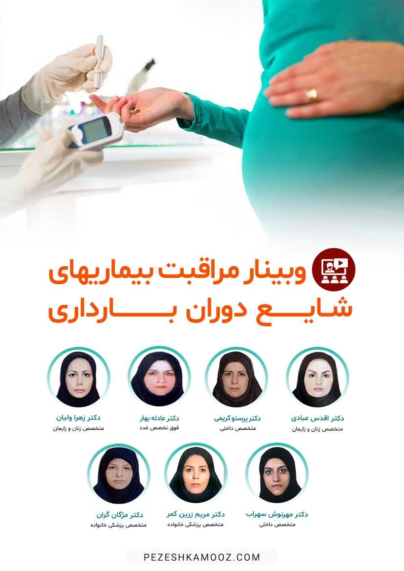 وبینار مراقبت بیماری های شایع دوران بارداری