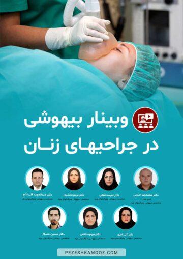 وبینار بیهوشی در جراحی های زنان
