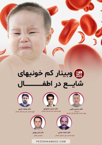 وبینار کم خونی های شایع در اطفال