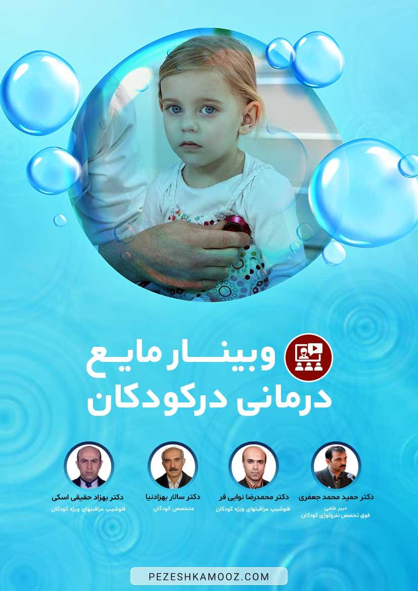 وبینار مایع درمانی در کودکان