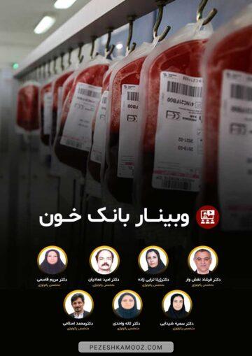 وبینار بانک خون