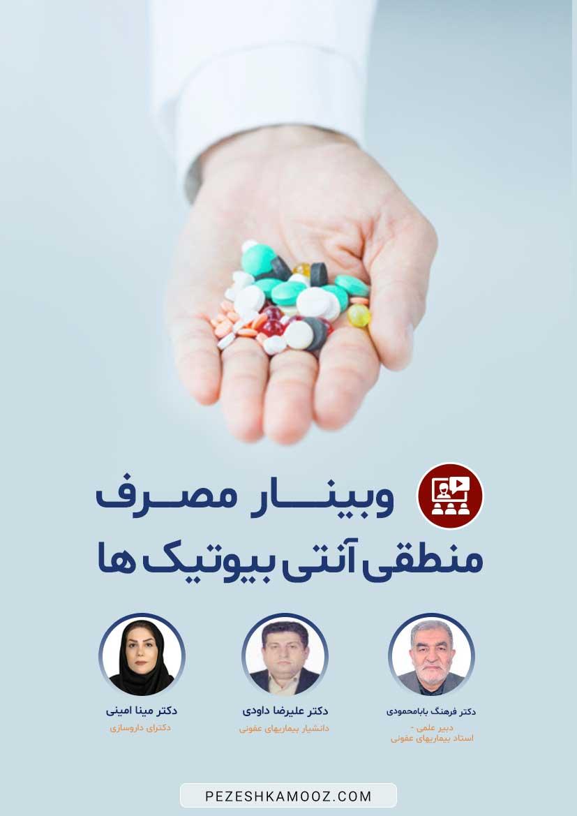 وبینار مصرف منطقی آنتی بیوتیک ها