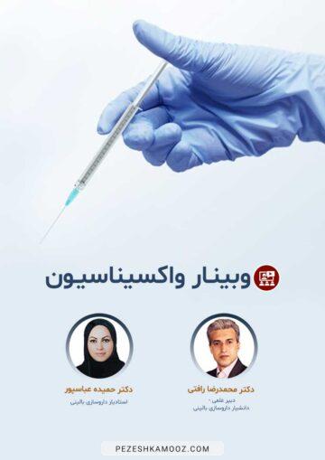 وبینار واکسیناسیون