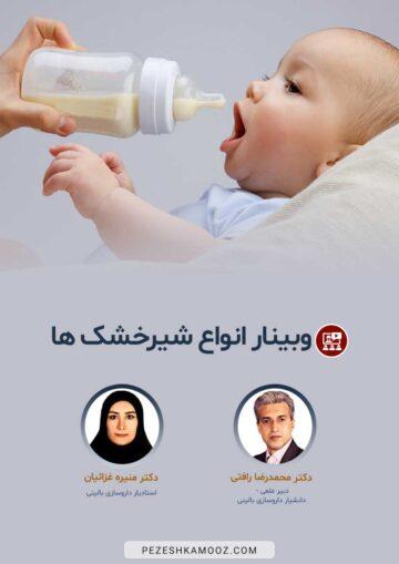 وبینار انواع شیر خشک ها