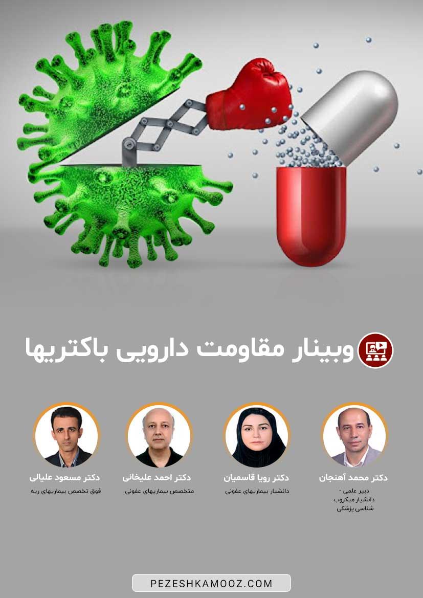 وبینار مقاومت دارویی باکتری ها