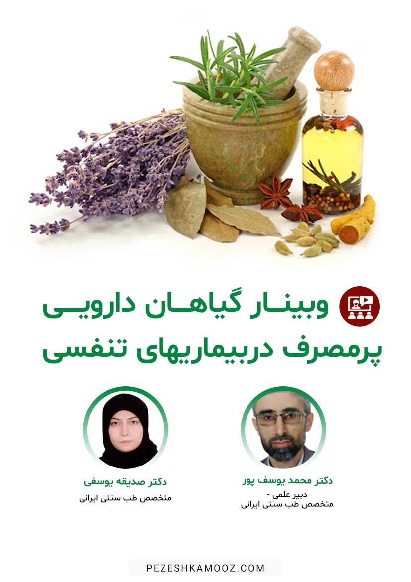 وبینار گیاهان دارویی پرمصرف در بیماری های تنفسی